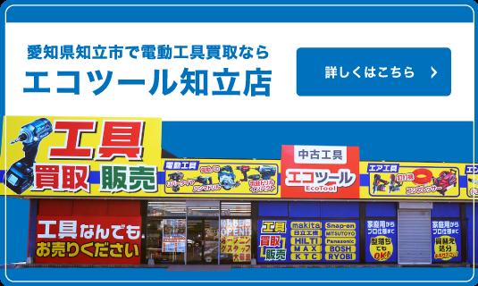 愛知県知立市で電動工具買取ならエコツール知立店