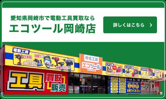 愛知県岡崎市で電動工具買取ならエコツール岡崎店