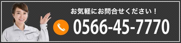 0566-45-7770
