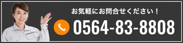 0564-83-8808