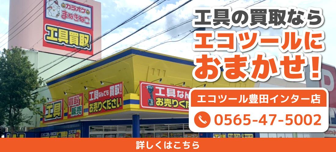 エコツール豊田インター店