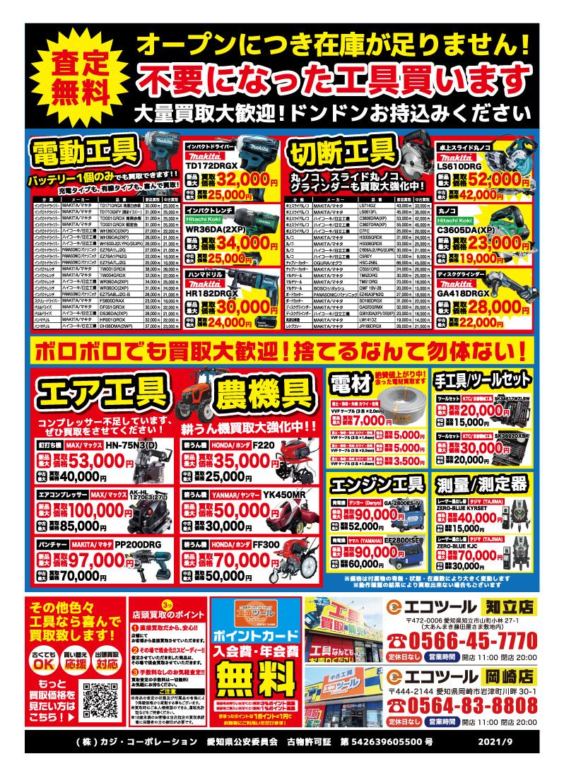 エコツール豊田インター店 グランドオープンチラシ