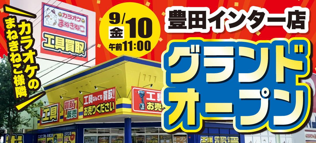 豊田インター店9月10日グランドオープン